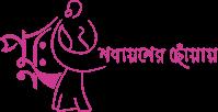 Punoh | Online Shopping Bangladesh